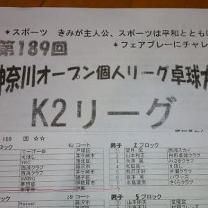 第189回K2リーグ(ひらつか)