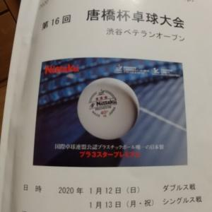 第16回唐橋杯卓球大会