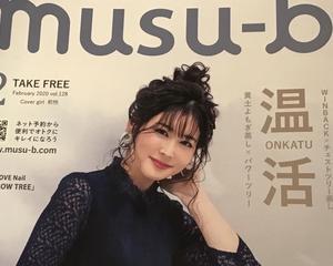 『musu-b 2月号』特集で掲載!!