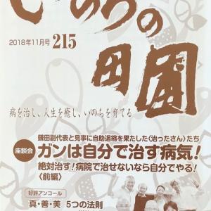 『いのちの田圃(たんぼ)』215号が発行されました!