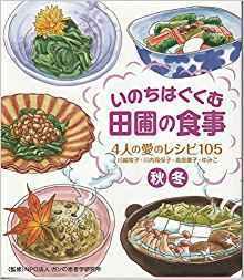 『いのちはぐくむ田圃の食事』、Amazonで販売中!