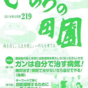 『いのちの田圃』219号が発行されました!