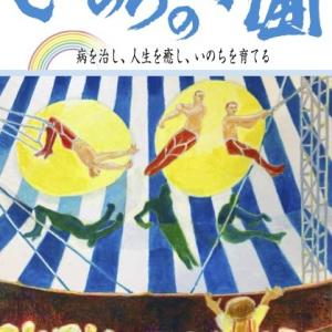 『いのちの田圃(たんぼ)』249号刊行しました!