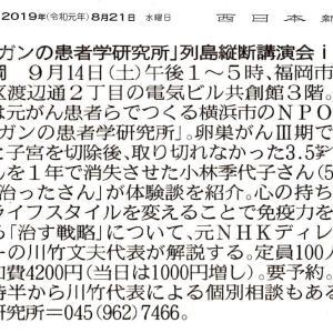 西日本新聞に紹介記事が掲載されました!