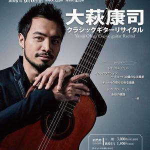 「第22回広島ギタースクール」