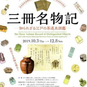 茶道資料館『三冊名物記』(知られざる江戸の茶道具図鑑)特別展へ