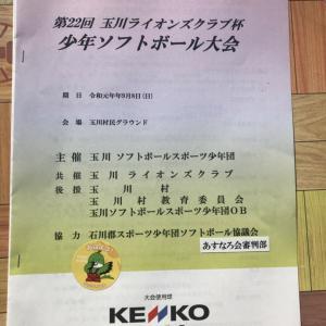第22回玉川ライオンズクラブ杯