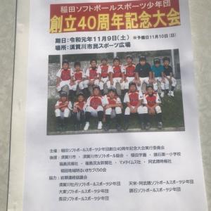 稲田スポ少40周年記念大会