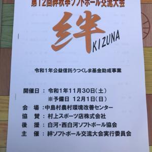 第12回絆秋季ソフトボール大会