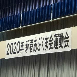 あぶくま会 運動会2020