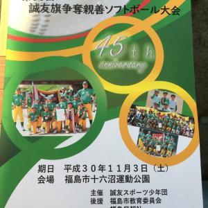 第35回誠友旗争奪親善ソフトボール大会