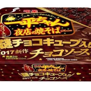 健康100話(796):日本人の味覚がおかしい?