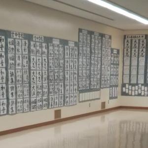 佐世保市中学校選抜書写展