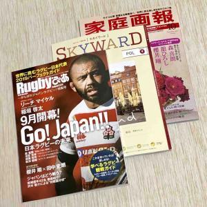 うらあらし大阪と、 SKYWARD家庭画報ラグビーぴあ
