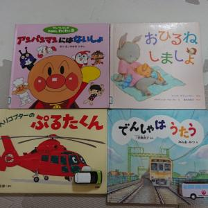 図書館絵本9冊ご紹介★ヘリコプター 電車 消防車 お餅★2歳の頃の娘★