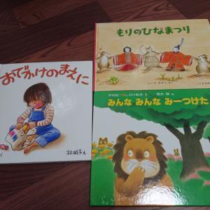 購入絵本3冊紹介★おでかけのまえに★もりのひなまつり★2歳8ヶ月の娘★