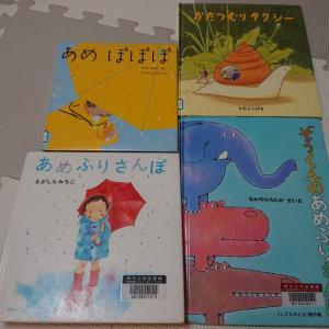 雨の絵本4冊紹介★あめふりさんぽ★あめぽぽぽ★かたつむりタクシー★