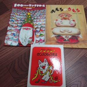 購入絵本3冊紹介★サンタクロース★おもちのきもち★3歳の娘★