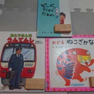 絵本3冊紹介★おどるねこざかな★ピンポンならすのだあれ★3歳11ヶ月の娘★