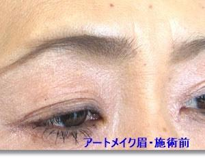 マスクをする時、眉はなおさら大事です!| 世田谷 アートメイク
