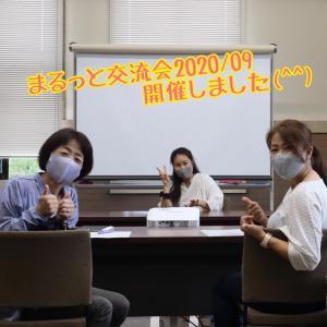 【開催の様子】まるっと交流会9月〜テーマなし〜