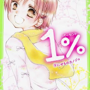 『1% ⑨にせものカノジョ』発売中です!