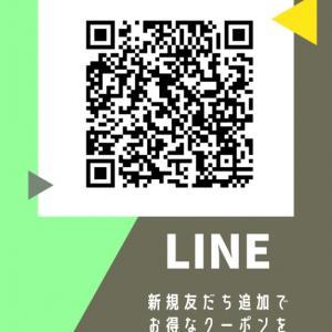 \LINE新規友だち登録で 10%OFFクーポンをプレゼント/