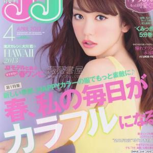 雑誌「JJ」が廃刊?? 月刊誌から不定期刊行に!