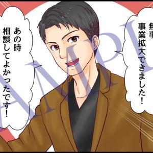 【広告漫画制作実績】さむらい行政書士法人様