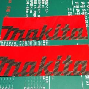 またまた ステッカー製作 マキタ!