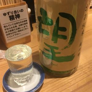 望、特別純米無濾過生原酒の味の感想と評価。