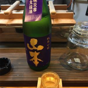 山本、台風19号大規模災害復興支援酒 純米吟醸&6号酵母純米吟醸生原酒の味の感想と評価。