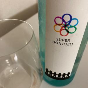 松乃井、スーパー本醸造の味の感想と評価。
