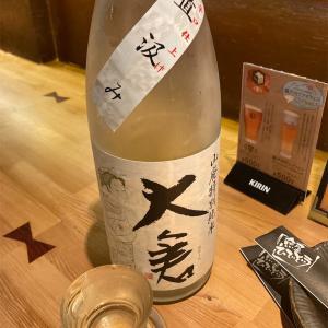 大倉、辛口山廃特別純米直汲み無濾過生原酒の味の感想と評価。