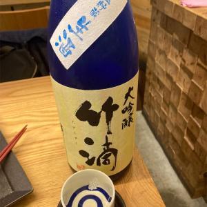 竹滴、大吟醸氷温貯蔵生酒の味の感想と評価