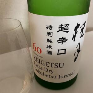 桂月、超辛口特別純米酒 夏の生酒の味の感想と評価