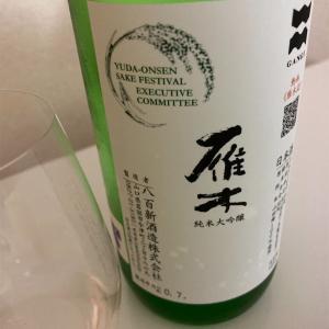 【やまぐち地酒応援頒布会7月分】雁木、純米大吟醸 頒布会限定バージョンの味の感想と評価