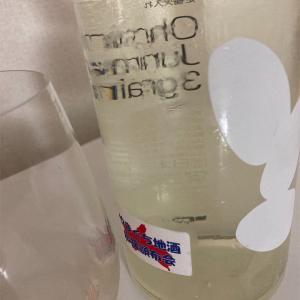 【やまぐち地酒応援頒布会】Ohmine Junmai 3grain の味の感想と評価。