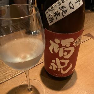 福祝、無濾過辛口純米酒の味の感想と評価。