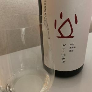 シン・ツチダ、生酛純米原酒の味の感想と評価with竹鶴生酛純米大吟醸との飲み比べも。