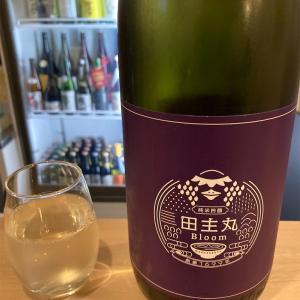 田主丸、 Bloom 純米吟醸の味の感想と評価。