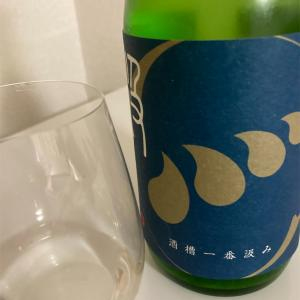 【2020(令和2)BY】無手無冠、酒槽一番汲み純米生原酒の味の感想と評価