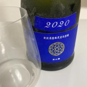 新政、瑠璃(ラピス)2020,生元木桶純米酒の味の感想と評価