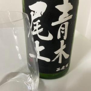 ニ世古、青木尾上純米吟醸の味の感想と評価【北海道の酒々おがわさんPB】