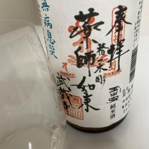 【限定酒】玉出泉、純米酒 薬師如来ラベルの味の感想と評価