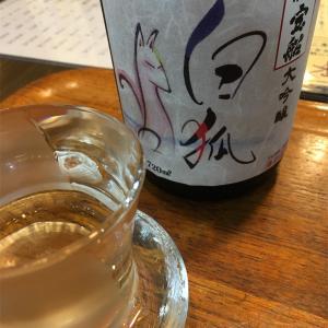 白狐(宝船)、大吟醸の味の評価と感想