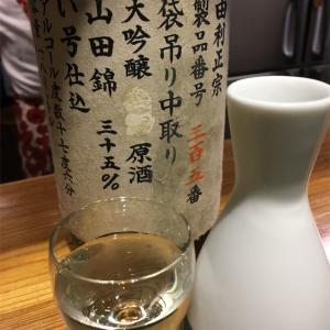 【荘厳なる熟成】由利正宗、1999製品番号三百五番 袋吊り中取り大吟醸原酒