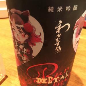 【娘と犬】わかむすめ、Bunbun純米吟醸無濾過原酒&METAL Bunbun純米吟醸無濾過原酒超辛口の味の感想と評価。