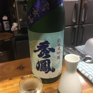 【秀鳳飲み比べ】純米大吟醸原酒&純米大吟醸超辛口&純米大吟醸雪女神の味の感想と評価。