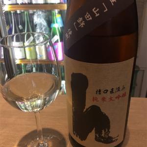 比翼鶴、h 純米大吟醸槽口直詰無濾過生原酒の味の感想と評価。